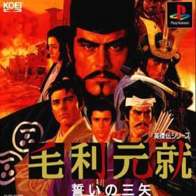 The cover art of the game Mouri Motonari: Chikai no Sanshi.