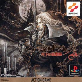 The cover art of the game Akumajou Dracula X: Gekka no Yasoukyoku.