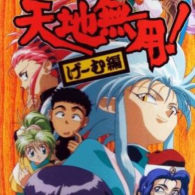The cover art of the game Tenchi Muyo! Game Hen.
