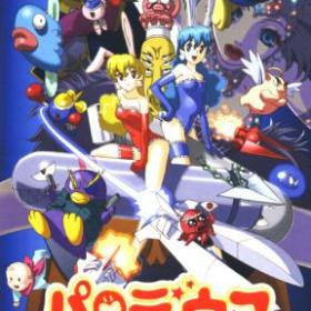 The cover art of the game Parodius Portable.