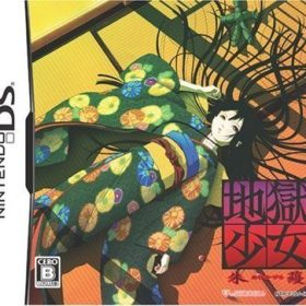 The cover art of the game Jigoku Shoujo: Akekazura.