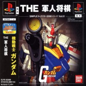 The cover art of the game Simple Characters 2000 Series Vol.01: Kidou Senshi Gundam: The Gunjin Shogi.