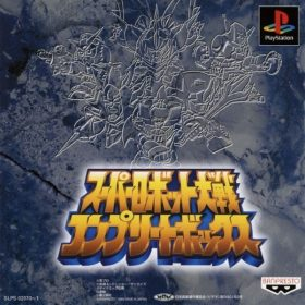 The cover art of the game Super Robot Taisen Complete Box.