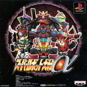 The cover art of the game Super Robot Taisen Alpha [Limited Edition].