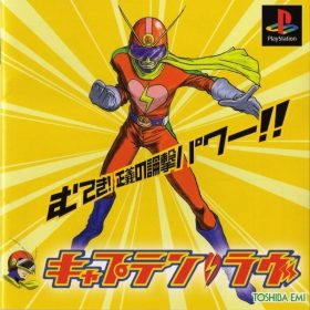 The cover art of the game Captain Love.
