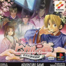 The cover art of the game Hikaru no Go: Heian Gensou Ibunroku.