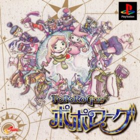 The cover art of the game PoPoRoGue.