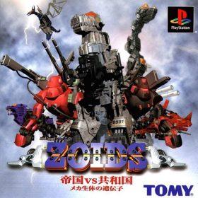 The cover art of the game Zoids: Teikoku vs Kyouwakoku - Mecha Seita no Idenshi.