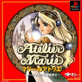 The cover art of the game Atelier Marie - Salberg no Renkinjutsushi.