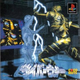 The cover art of the game Cyberwar.