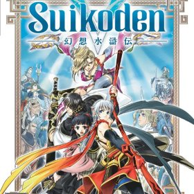 The cover art of the game Suikoden V.