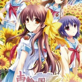 The cover art of the game Sharin no Kuni Himawari no Shoujo.