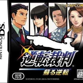 The cover art of the game Gyakuten Saiban: Yomigaeru Gyakuten.