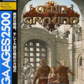 The cover art of the game Sega Ages 2500 Series Vol. 9: Gain Ground.