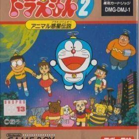 The cover art of the game Doraemon 2: Animal Wakusei Densetsu.