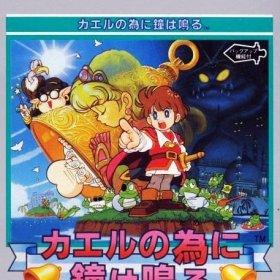 The cover art of the game Kaeru no Tame ni Kane wa Naru .