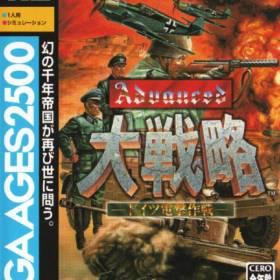 The cover art of the game Sega Ages 2500 Series Vol. 22: Advanced Daisenryaku: Deutsch Dengeki Sakusen.