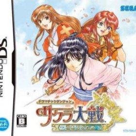 The cover art of the game Dramatic Dungeon Sakura Taisen: Kimi Aru ga Tame .