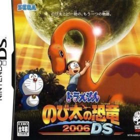 The cover art of the game Doraemon: Nobita no Kyouryuu 2006 DS.