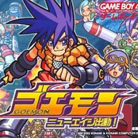 The cover art of the game Goemon New Age Shutsudou! .
