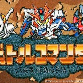 The cover art of the game Battle Commander - Hachibushuu, Shura no Heihou .