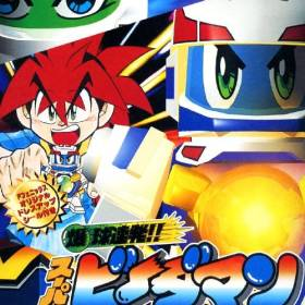The cover art of the game Bakukyuu Renpatsu!! Super B-Daman .