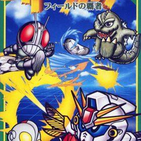 The coverart thumbnail of Battle Soccer - Field no Hasha