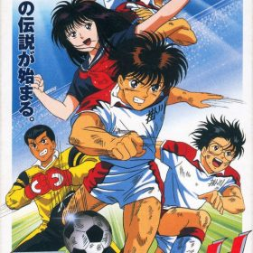 The cover art of the game Aoki Densetsu Shoot!.