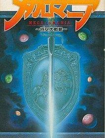 The coverart thumbnail of Mega lo Mania - Jikuu Daisenryaku