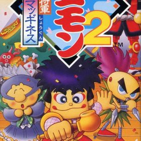 The cover art of the game Ganbare Goemon 2 - Kiteretsu Shougun Magginesu .