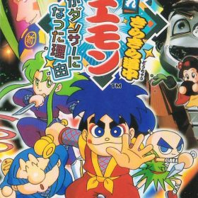 The cover art of the game Ganbare Goemon Kirakira Douchuu - Boku ga Dancer ni Natta Riyuu .