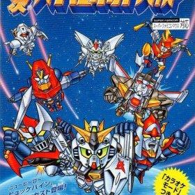 The cover art of the game Dai-4-ji Super Robot Taisen.