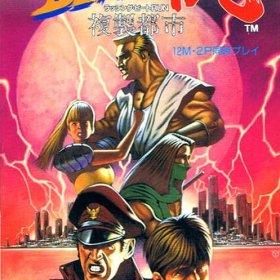 The cover art of the game Rushing Beat Ran: Fukusei Toshi.