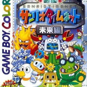 The cover art of the game Sanrio Timenet: Mirai Hen.