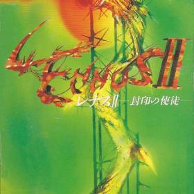 The cover art of the game Lennus II: Fuuin no Shito (English Patched).