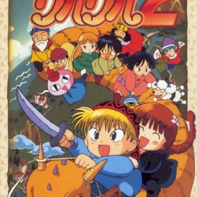 The cover art of the game Mahoujin Guruguru 2 .