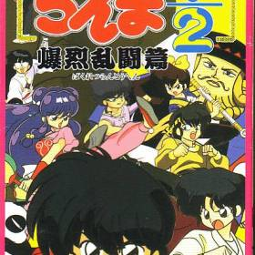 The cover art of the game Ranma 1-2.