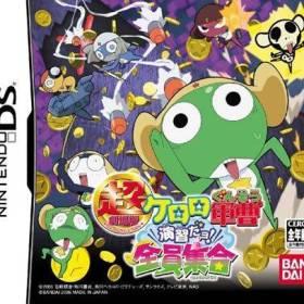 The cover art of the game Chou Gekijouban Keroro Gunsou: Enshuu Dayo! Zenin Shuugou .
