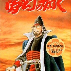 The cover art of the game Yume Maboroshi no Gotoku .
