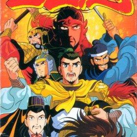 The cover art of the game Yokoyama Mitsuteru Sangokushi .