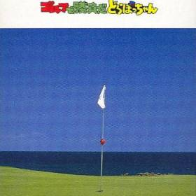 The cover art of the game Super Naxat Open - Golf de Shoubu da Dorabot-chan .
