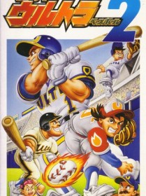The cover art of the game Super Ultra Baseball 2.