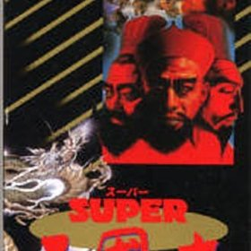 The cover art of the game Super Sangokushi.