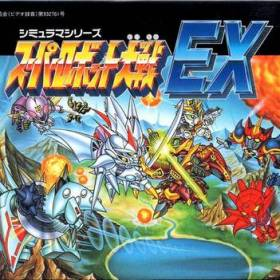 The cover art of the game Super Robot Taisen EX.