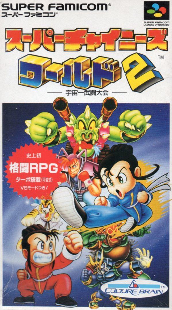 Super Chinese World 2 - Uchuu Ichibu Toudaikai