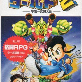 The cover art of the game Super Chinese World 2 - Uchuu Ichibu Toudaikai .