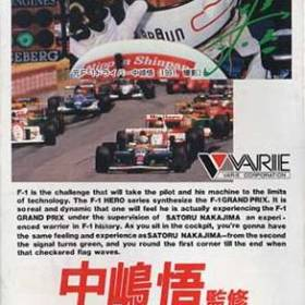 The cover art of the game Super F-1 Hero.