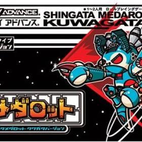 The cover art of the game Shingata Medarot - Kuwagata Version .