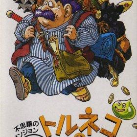 The cover art of the game Torneco no Daibouken - Fushigi no Dungeon .