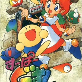 The cover art of the game Super Gussun Oyoyo .